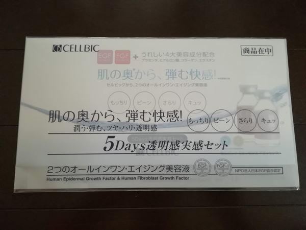 セルビックEGF・FGF美容液の商品パッケージの写真