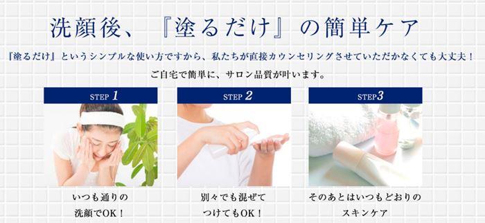 セルビックEGF・FGF美容液の正しい使い方の図