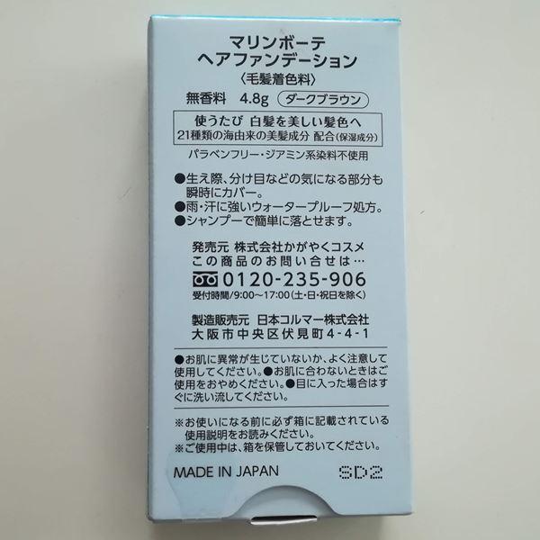 マリンボーテ ヘアファンデーションの化粧箱の裏表示