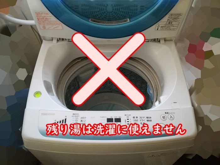 残り湯を洗濯に使えない説明写真