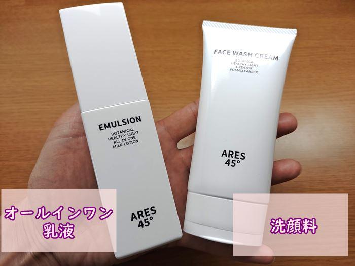 ARES45の洗顔料とオールインワン乳液の写真